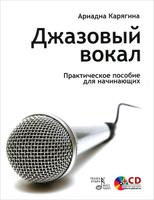 Ариадна Карягина. Джазовый вокал. Практическое пособие для начинающих.