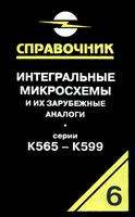 Скачать Интегральные микросхемы и их зарубежные аналоги 2000 / Русский Science & Technics, 2000 торрент.