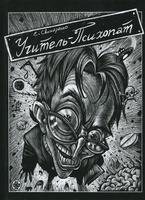 Обложка книги Учитель-психопат