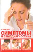 Симптомы и самодиагностика: домашний медицинский справочник