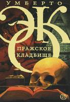 Купить книгу: Эко Умберто. Пражское кладбище (роман, издательство Астрель, Corpus, АСТ, 2012 г.)