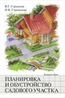 Ru книги планировка и обустройство