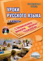 Уроки русского языка с применением информационных технологий. 1-4 классы. Методическое пособие (+ CD-ROM)