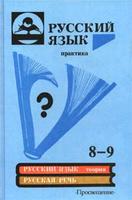 Русский язык. Практика. 8 - 9
