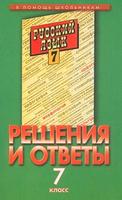 Решения и ответы к учебнику `Русский язык. 7 класс`. Мягкая обложка