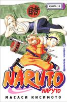 Манга Naruto 17 и 18 том