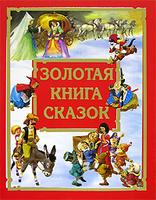 Книжный интернет магазин книга ru