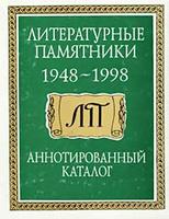 Обложка книги Литературные памятники. 1948-1998 гг. Аннотированный каталог