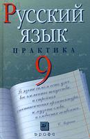Русский язык. Практика. 9 класс 10-е изд. ID 2198801. Автор: Пичугов Ю.С.,