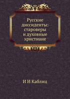 И. И. Каблиц. Русские диссиденты: староверы и духовные христиане. Издательство: Книга по Требованию, 2012 г.
