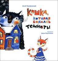 Кошка, которая боялась темноты | Анна Трофимова