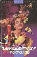 Л. Г. Гутыря Парикмахерское искусство Букинистическое издание (1998)