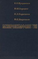 Обложка книги Микролимфология
