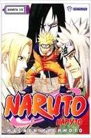 Манга Наруто 19 и 20 том