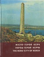 Город-герой Керчь. Фотоальбом. Издательство: Мистецтво, 1977 г.