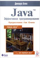 [Java. Эффективное программирование]