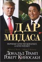 Книга Дар Мидаса