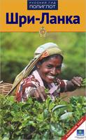 Шри-Ланка. Путеводитель