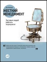 OZON.ru - Книги | Жесткий менеджмент. Заставьте людей работать на результат | Дэн Кеннеди