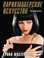 В. А. Петровская Парикмахерское искусство - уроки мастерства  Цифровая книга (2008)