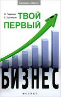 OZON.ru - Книги | Твой первый бизнес | М. Гаврилов, Е. Ходченков