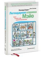 Обложка книги Легендарная клиника Мэйо. Уроки лучшей в мире сервисной организации