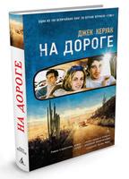 Купить книгу В Дороге, Джек Керуак