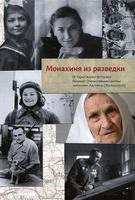 Книга Монахиня из разведки купить.