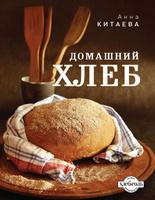 Книги только по хлебопечению