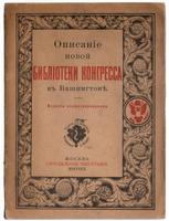 Обложка книги Описание новой библиотеки Конгресса в Вашингтоне