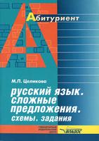 156 тг.  Русский язык.  Сложные предложения.