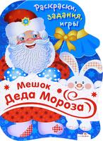 Мешок Деда Мороза. Раскраски, задания, игры