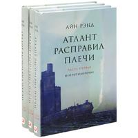 OZON.ru - Книги | Атлант расправил плечи | Айн Рэнд