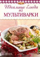 Обложка книги Идеальные блюда из мультиварки