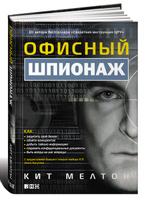 1005748228 [Книга] Офисный шпионаж. Автор: Кит Мелтон