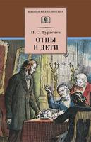 И. С. Тургенев. Отцы и дети. Издательство: Детская литература. Москва, 2013 г.