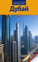 Дубай. Путеводитель | Хеннинг Нойшеффер | Русский гид. Полиглот