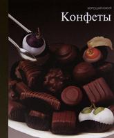 Конфеты   Confectionery