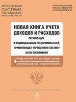 Новая книга учета доходов и расходов организаций и индивидуальных предпринимателей, применяющих упрощенную систему налогообложения на 2013 год