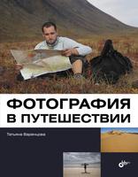 Фотография в путешествии | Татьяна Варенцова Купить книгу в интернет-магазине OZON.ru