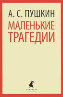 А. С. Пушкин. Маленькие трагедии. Пиковая дама. Издательство: Лениздат, Команда А, 2014 г.