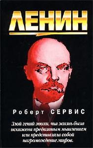 Роберт В. Сервис. Ленин. Издательство: Попурри, 2002 г.