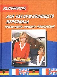 Разговорник для обслуживающего персонала (русско-англо-немецко-французский)