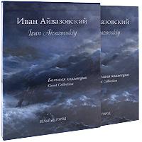 Иван Айвазовский. Большая коллекция / Ivan Aivazovskiy: Great Collection (подарочное издание)
