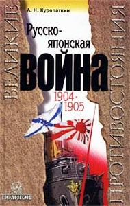 Русско японская война 1904 1905 итоги
