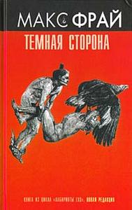Купить книгу: Макс Фрай. Темная сторона (авторский сборник, издательство Амфора, 2003 г.)
