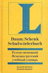 Русско-немецкий немецко-русский учебный словарь / Schulworterbuch Russisch - Deutsch Deutsch - Russisch