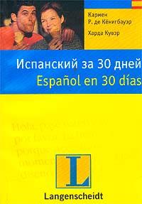 Испанский за 30 дней / Espanol en 30 dias