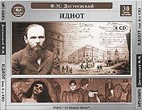 Купить аудиокнигу: Фёдор Достоевский. Идиот (аудиокнига MP3 на 4 CD, читает Вячеслав Герасимов, на диске)