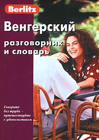 Berlitz. Венгерский разговорник и словарь